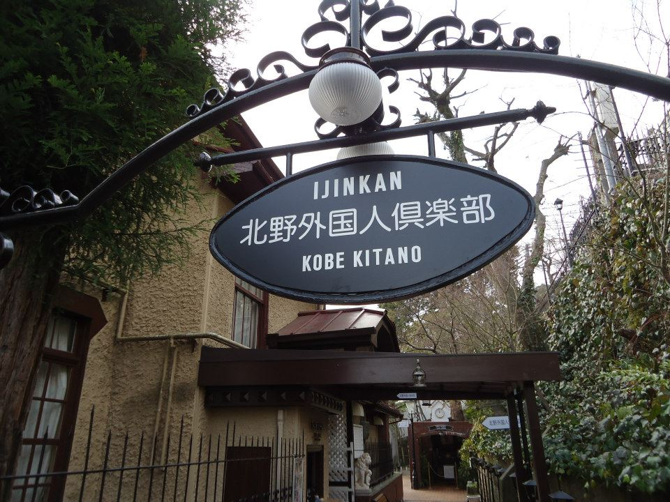 10 things to do in kobe ijinkan kitanocho uroko house kobe japan ikigai travel