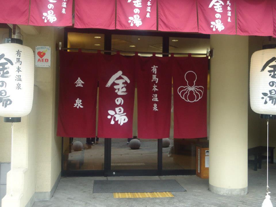 Arima Onsen & Himeji Guide arima onsen kin no yu kobe hyogo japan ikigai travel